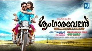 Sringara Velan Malayalam Movie Audio Launch, Malayalam Movie Sringara Velan Cast & Crew Director : Jose Thomas Cast : Dileep , Vedika , Lal , Kalabhavan Shaj...