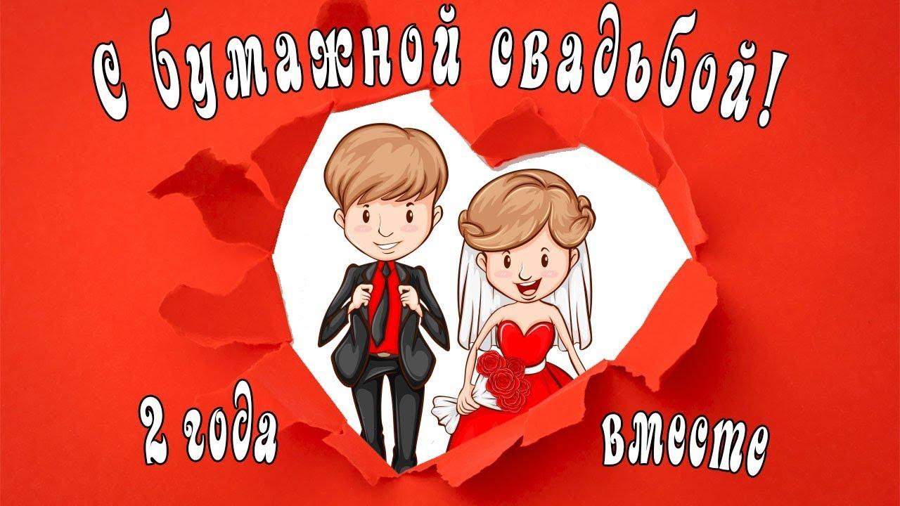 Поздравления с бумажной свадьбой в прозе дочке 87