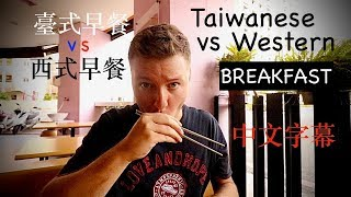 臺式早餐 vs 西式早餐 | TAIWANESE BREAKFAST vs WESTERN BREAKFAST!