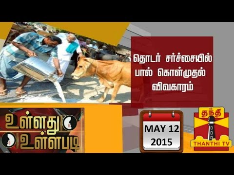 Ullathu Ullapadi : Continuing Milk Procurement Issue... (12/05/2015) - Thanthi TV