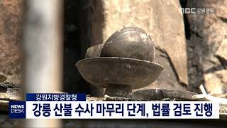 투/강릉 산불 수사 마무리 단계, 법률 검토 진행