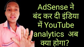 Why did AdSense discontinue YouTube's Analytics in India!!