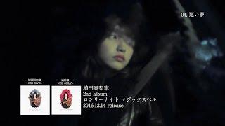 植田真梨恵 - 新譜「ロンリーナイト マジックスペル」全曲試聴映像を公開 thm Music info Clip