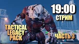 XCOM 2: Tactical Legacy Pack • Стрим (часть 3)