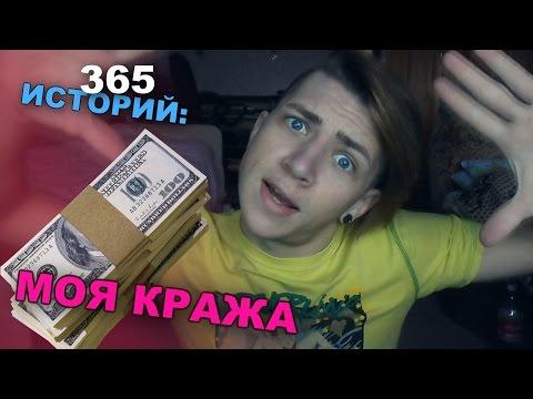 365 Историй: Моя кража / Андрей Мартыненко