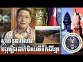 ស្ថានទូតអាមេរិកបង្ករឿងដាក់ចិន នៅលើទឹកដីខ្មែរ _ Embassy of the US and China in Cambodia