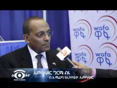 "EBS NEWS ""EYITA"" The 9th Biennial U.S.-Africa Business Summit -EP 2 SEG 2"