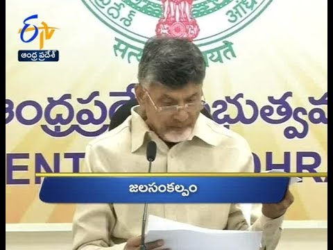 Andhra Pradesh | 4th September 2018 | Ghantaravam 6 AM News Headlines