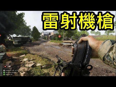如何有效進攻!! -- 戰地風雲5 Battlefield V