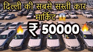 Second Hand Car Market In Karol Bagh Delhi | Cheapest Used Car in Delhi