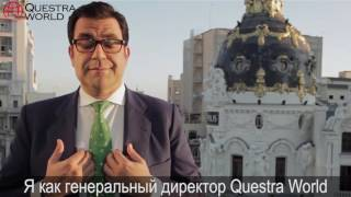 Questra holdings. Новости компании. Jose Manuel Gilabert - Ген. директор компании Questra World