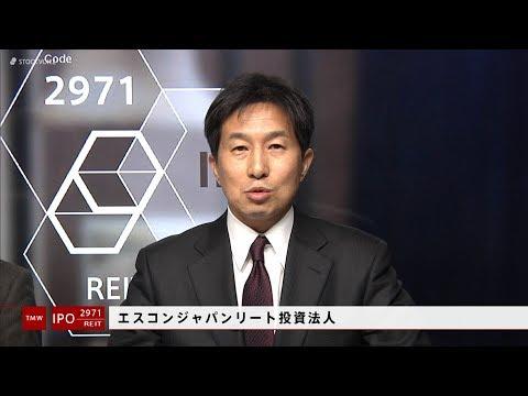エスコンジャパンリート投資法人[2971]REIT IPO