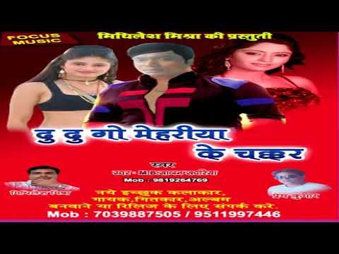 Bhojpuri video song Du Du Go mehriya ke chakar me sajan sawariya thumbnail