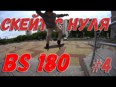 ТРЮКИ НА СКЕЙТЕ || СКЕЙТ С НУЛЯ#4 || КАК СДЕЛАТЬ BS 180 (Backside 180 How To)