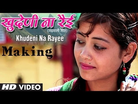 khudeni Na Rayee Making | Latest Garhwali Album 2014 | Vinod Sirola, Anuradha Nirala video