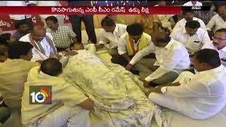 Special Story On CM Ramesh Hunger Strike - #KadapaSteelPlant  - netivaarthalu.com