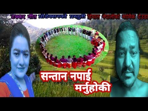 New Nepali deuda geet  // Darsan gaidi baaga  //  by himal nepali & shova thapa