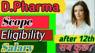 Diploma in pharmacy important question, Bina neet ke doctor kaise bane, How to become doctor