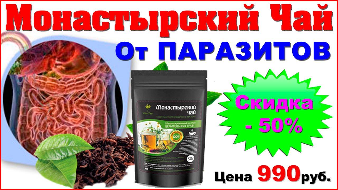 Чай монастырский от паразитов как пить