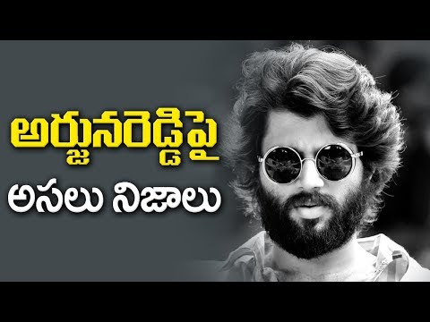 అర్జునరెడ్డి పై అసలు నిజాలు | Arjun Reddy Film Facts | ABN Telugu
