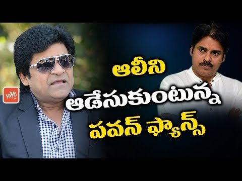 Pawan Kalyan Fans Angry on Ali | Janasena | AP Politics | YOYO TV Channel
