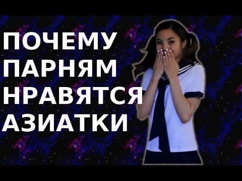 Anna Akana - Почему парням нравятся азиатки [русская озвучка] Sasha Parker