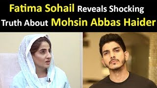 Exclusive - Fatima Sohail Reveals Shocking Truth About Mohsin Abbas Haider