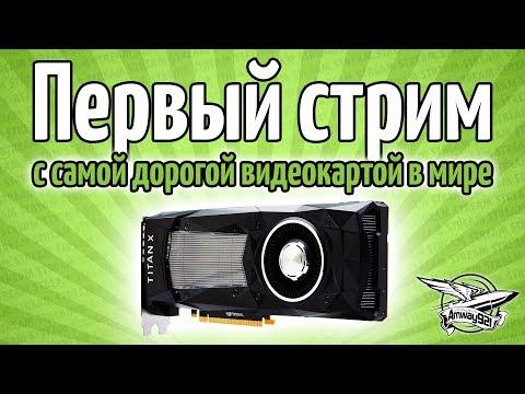 Стрим - На новом компе с самой ДОРОГОЙ видеокартой в мире - TITAN Xp