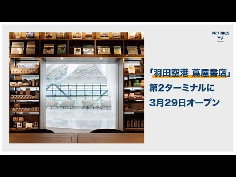 『羽田空港 蔦屋書店』が日本の新たな空の玄関口「羽田空港 第2ターミナル」に3月29日オープン/LINEがユーザーに…他