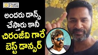 Chiranjeevi Sir is Best Dance of Tollywood : Prabhu Deva | #HBDMegaStar #SyeRaaNarasimhaReddy