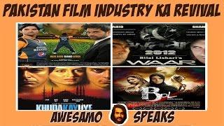 AWESAMO SPEAKS | PAKISTAN FILM INDUSTRY KA REVIVAL