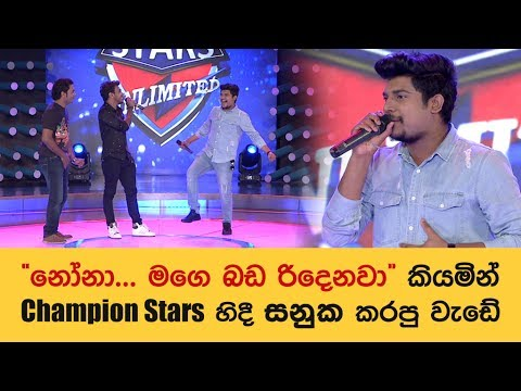 Nona Mage Bada Ridenawa - Champion Stars Unlimited With Sanuka Wickramasinghe