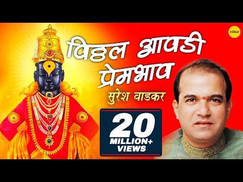 Vitthal Aawadi Prembhav (suresh Wadkar) video