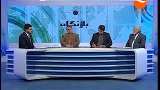 BAZ NEGAH   EP 1200 01 01 2018 بازنگاه ـ مراکز تروریستان در افغانستان است و یا پاکستان