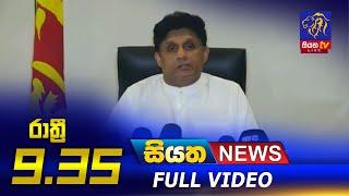 Siyatha News | 09.35 PM | 21 - 11 - 2020