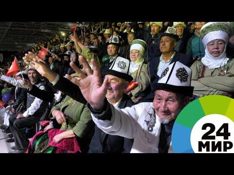 Яркий финал: Кыргызстан передал эстафету Всемирных игр кочевников Турции - МИР 24