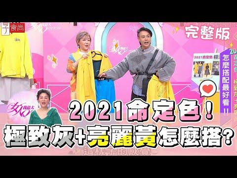 台綜-女人我最大-20210304 2021命定色! 極致灰+亮麗黃必學超時尚穿搭法