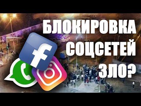Зачем блокируют социальные сети в Казахстане?
