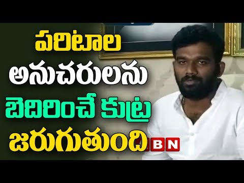 TDP Leader Paritala Sriram Speaks to Media | Anantapur