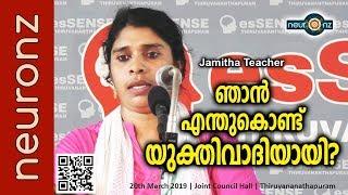 ഞാന് എന്തുകൊണ്ട് യുക്തിവാദിയായി? - Jamitha Teacher