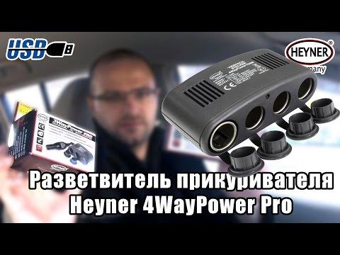 Heyner 4WayPower PRO – разветвитель гнезда прикуривателя с USB - обзор