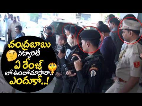 చంద్రబాబు నాయుడు సెక్యూరిటీ నీ ఎప్పుడైనా  చూసారా |  Ap CM security |  Andhra Politics Latest