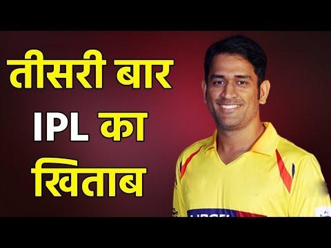 CSK तीसरी बार अपने नाम कर सकती है IPL का खिताब | Expert Opinion |