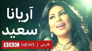 آریانا سعید خواننده مشهور و خوش صدای افغان در بلور بنفش