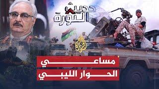 حديث الثورة- هل تشعل الأزمة الليبية حرب الموانئ النفطية؟