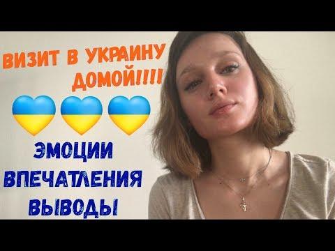 После отпуска в Украине // Впечатления и эмоции