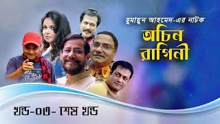 Ochin Ragini | Bangla Natok | Humayun Ahmed | Shaon | Part- 01