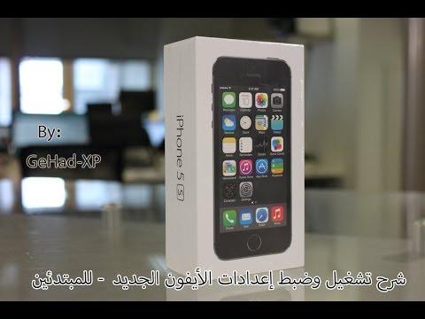 شرح تشغيل وضبط اعدادات الايفون الجديد iPhone 5S - للمبتدئين