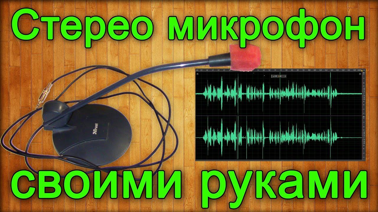 Как подключить микрофон к 39