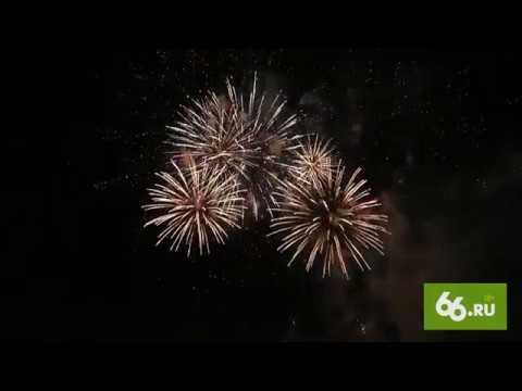 Салют на День города Екатеринбурга 2018